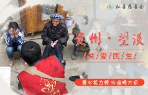 """""""贵州望谟""""第二十五次发放救济金情况"""