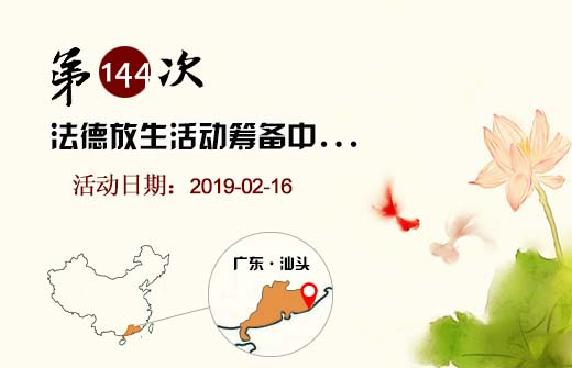 【筹备】第144次放生活动筹备公告
