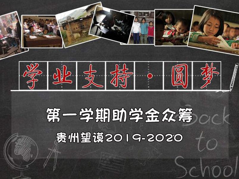 贵州望谟2019-2020第一学期助学金众筹