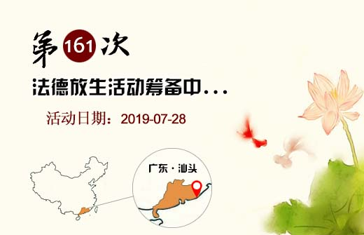 【筹备】第161次放生活动筹备公告