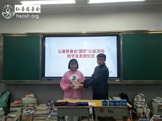 【2019-2020年上学期圆梦助学】发放助学金