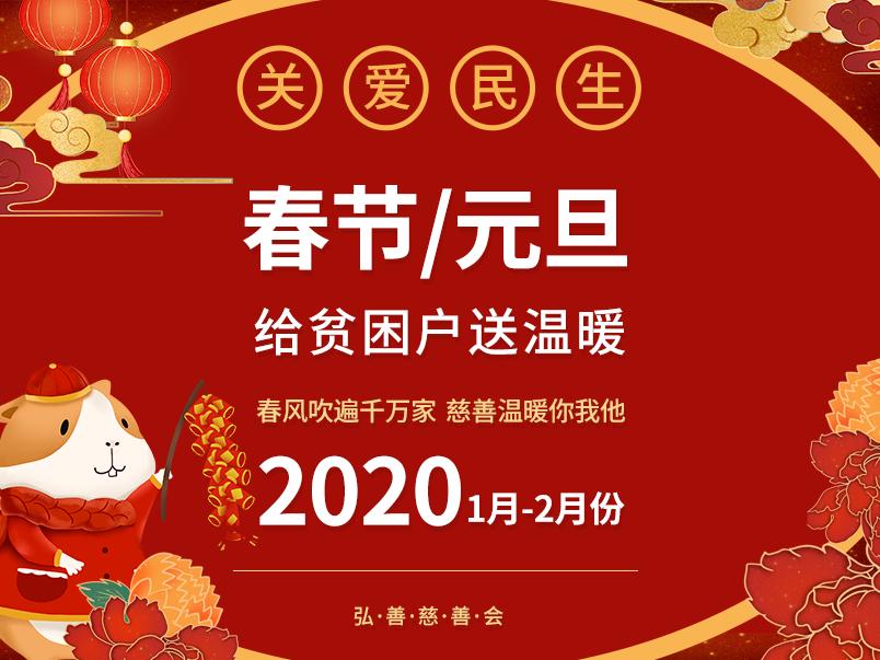 春节元宵送贫困户温暖祝福——2020年1月、2月份关爱民生