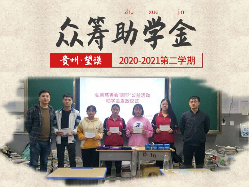 贵州望谟2020-2021第二学期助学金众筹