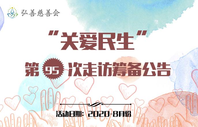 """【筹备】""""关爱民生""""第95次走访筹备公告"""
