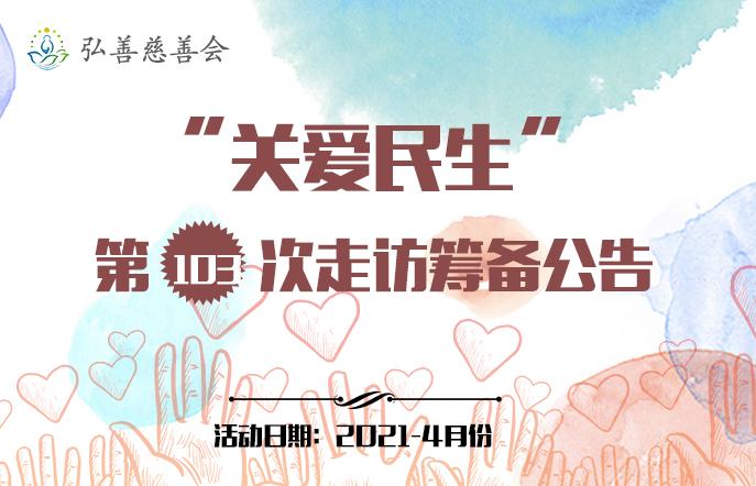 """【筹备】""""关爱民生""""第103次走访筹备公告"""